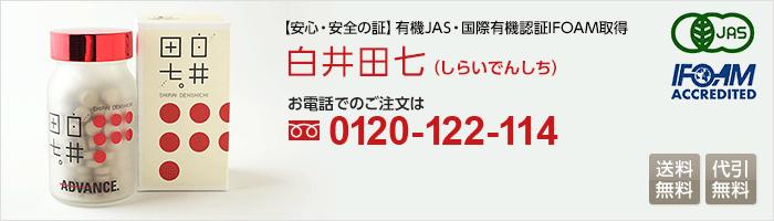 白井田七 お電話でのご注文はフリーダイヤル 0120-888-154